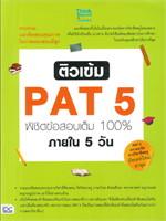ติวเข้ม PAT5 พิชิตข้อสอบเต็ม 100% ภายใน